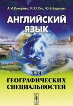 Английский язык для географических специальностей. Учебник