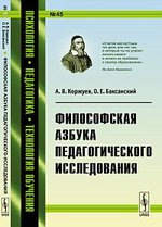 Философская азбука педагогического исследования