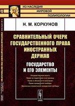 Сравнительный очерк государственного права иностранных держав. Государство и его элементы