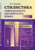 Английский язык. Стилистика в схемах и диаграммах. Теоретический курс
