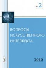 Вопросы искусственного интеллекта, №2, 2010