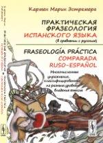 Практическая фразеология испанского языка (в сравнении с русским) / Fraseologia practica comparada ruso-espanol