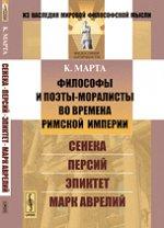 Философы и поэты-моралисты во времена Римской империи. Сенека, Персий, Эпиктет, Марк Аврелий