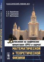 Вычисления на графических процессорах (GPU) в задачах математической и теоретической физики. Учебное пособие
