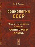 Социология СССР. Очерк становления и гибели Советского Союза