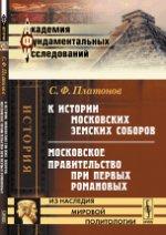 К истории московских земских соборов. Московское правительство при первых Романовых