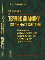 Введение в термодинамику сложных систем. Принципы математического моделирования и некоторые приложения