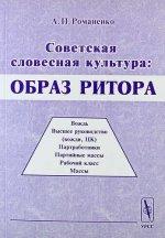 Советская словесная культура. Образ ритора