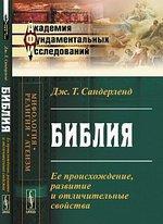 Библия. Ее происхождение, развитие и отличительные свойства