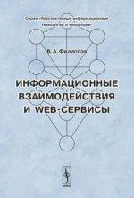 Информационные взаимодействия и Web-сервисы