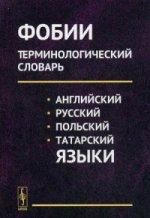 Фобии. Терминологический словарь (английский, русский, польский, татарский языки). Учебное пособие 150x218