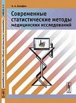 А. А. Халафян. Современные статистические методы медицинских исследований