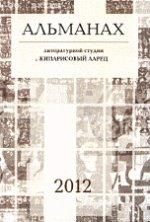 """Альманах литературной студии """"Кипарисовый ларец"""", 2012"""