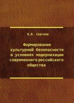 Формирование культурной безопасности в условиях модернизации современного российского общества