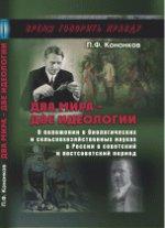 Два мира – две идеологии. О положении в биологических и сельскохозяйственных науках в России в советский и постсоветский период