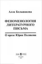 Феноменология литературного письма: О прозе Юрия Полякова