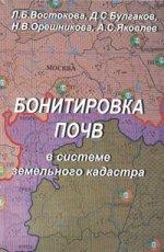 Бонитировка почв в системе земельного кадастра