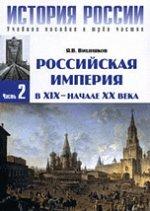 История России: в 3 частях. Часть 2. Российская империя в XIX-начале XX века