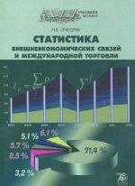 Н. Е. Григорук. Статистика внешнеэкономических связей и международной торговли. Учебник 150x206