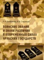 Воинские звания и знаки различия в Вооруженных силах арабских государств