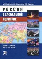 Россия в глобальной политике. Учебное пособие