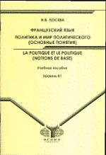 Французский язык. Политика и мир политического (основные понятия)