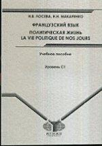 Французский язык. Политическая жизнь / La vie politique de nos jours