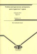 Английский язык. Учебно-методические материалы для студентов 1 курса. Уровень А1. Сборник №9. Урок 15