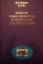 Культура чтения литературы по политологии (Английский язык)