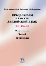 Go Ahead /Продолжаем изучать английский язык. Уровень В 1. Учебное пособие. В 2 частях. Часть 1