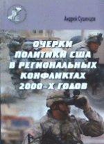 Андрей Сушенцов. Очерки политики США в региональных конфликтах 2000-х годов 150x208