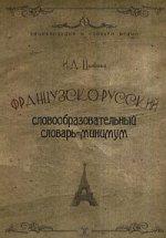 Французско-русский словообразовательный словарь-минимум