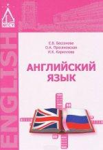Английский язык. Учебное пособие