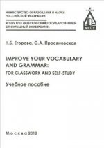 Improve Your Vocabulary and Grammar: For Classwork and Self-Study. Учебное пособие