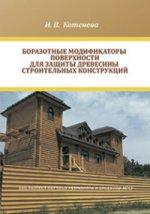 Боразотные модификаторы поверхности для защиты деревянных строительных конструкций