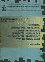 Цементы. Технические требования. Методы испытаний. Сравнительный анализ российских и европейских строительных норм. Учебное пособие