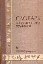 Словарь биологических терминов. Учебное пособие