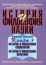 История и философия науки. В 4 книгах. Книга 3. История и философия социологии. История и философия политики