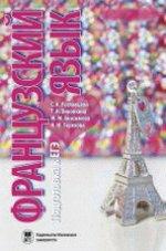 Французский язык. Подготовка к ЕГЭ