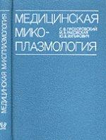 Медицинская микоплазмология