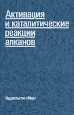 Активация и каталитические реакции алканов: Пер. с англ