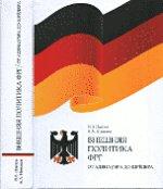 Внешняя политика ФРГ: от Аденауэра до Шрёдера