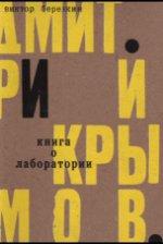 Дмитрий Крымов. Книга о лаборатории