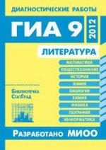 С. В. Волков. Литература. Диагностические работы в формате ГИА в 2012 году