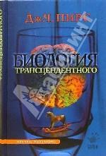 Биология трансцендентного