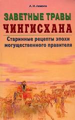 Заветные травы Чингисхана. Старинные рецепты эпохи могущественного завоевателя