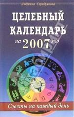 Целебный календарь на 2007 год. Советы на каждый день