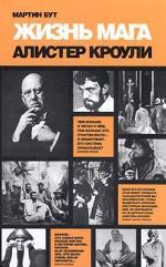 Жизнь мага: биография Алистера Кроули