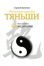 Философия здоровья Тянь-ши на каждый день