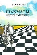 Шахматы. Миттельшпиль